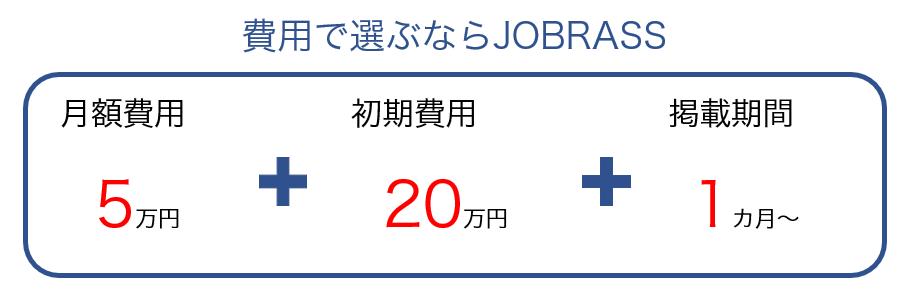 JOBRASSメリット3